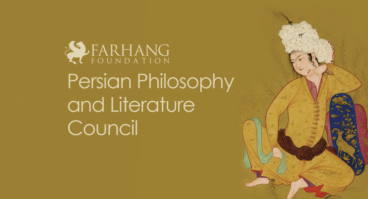 Persian Philosophy and Literature Council